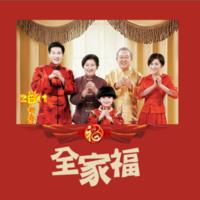 全家福-我爱我家-幸福一家人-老人贺寿-8x8双面水晶印刷照片书22p