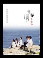 青春不散场-A4杂志册(36P)