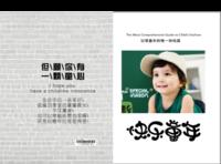 快乐童年 儿童 照片可替换-硬壳精装照片书22p