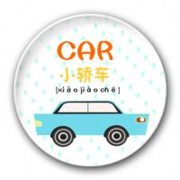 玩具车-中文英文-学字徽章-4.4个性徽章