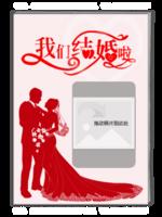 我们结婚啦(精美内页)-A4杂志册(42P)