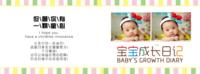 宝宝成长日记  儿童 萌娃 宝贝 照片可替换-8x12横款硬壳对裱照片书32p