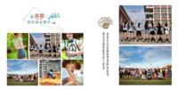 青春纪念册 我们毕业啦 青春 校园 毕业同学录-微喷pu蝴蝶装对裱照片书 方10寸(30p)