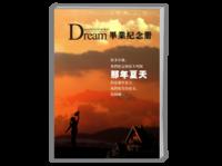 毕业纪念册之dream-A4杂志册26p(哑膜、胶装)