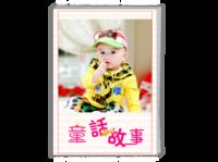快乐童年 萌(封面照片可换)-A4杂志册26p(哑膜、胶装)