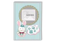 【萌宝】亲子家庭儿童专用-小兔子系列-可爱宝宝-儿童成长-快乐纪念礼物-A4时尚杂志册(26p)