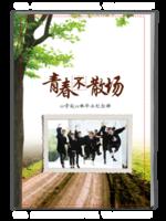 致青春-2016毕业纪念册-A4杂志册(32P)