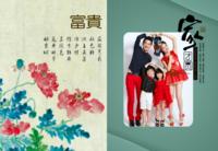 全家福-富贵家团圆-高档纪念册豪华版80P