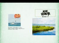 旅行-相机出游季-拿着相机全家去旅行-硬壳精装照片书32p