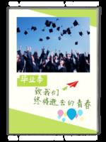 毕业季致我们逝去的青春-A4杂志册(42P)