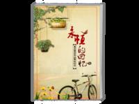 毕业季致青春永恒的回忆毕业聚会纪念珍藏版-A4时尚杂志册(26p)