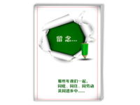 校园纪念册-A4时尚杂志册(26p)