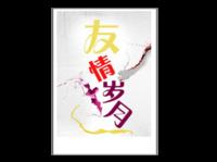友情岁月-A4杂志册(26p) 亮膜