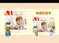 精致时尚快乐的童年(男女通用 朋友 礼物)-硬壳精装照片书32p