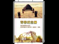 青春纪念册-珍藏版-A4杂志册26p(哑膜、胶装)