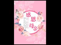 感恩母亲-祝天下母亲节快乐-微商杂志册24p(亮膜)