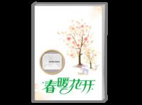 春暖花开-A4杂志册26p(哑膜、胶装)