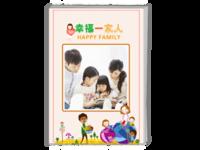 幸福一家人-A4杂志册26p(哑膜、胶装)