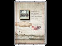 2015毕业时刻青春纪念册—在一起的日子-A4杂志册26p(哑膜、胶装)