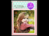 365天我的成长日记3-可爱萌萌哒(男孩,女孩通用)-微商杂志册24p(亮膜)