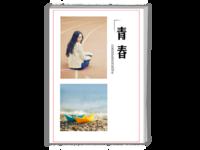 青春纪念册 内容图案文字可改(青春,毕业,旅游适用)-A4时尚杂志册(26p)