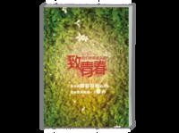 精致时尚致青春(毕业季  聚会 青春 礼物)-A4杂志册26p(哑膜、胶装)
