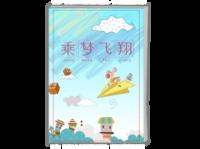 乘梦飞翔#-A4杂志册26p(哑膜、胶装)
