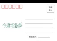 今夏毕业季明信片-全景明信片(横款)套装