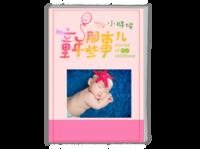 宝宝照片杂志册-A4杂志册26p(哑膜、胶装)