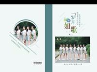 岁月如歌-同窗·室友·闺蜜毕业纪念册-硬壳精装照片书32p