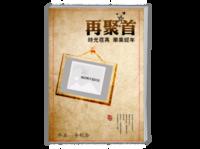 同学聚会纪念册之再聚首-A4时尚杂志册(26p)