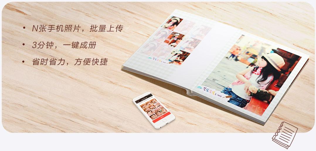 微信可以直接制作照片书