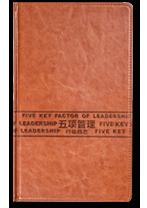 五项管理行动笔记本