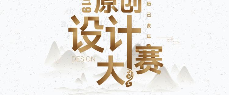 设计师大赛