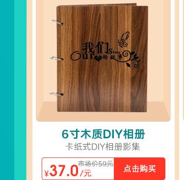 6寸木质DIY相册