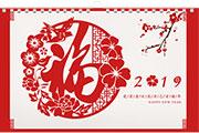 A3横款挂历-新年送祝福