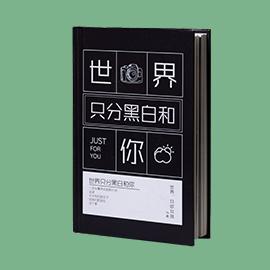 A5爱之书礼盒装66P