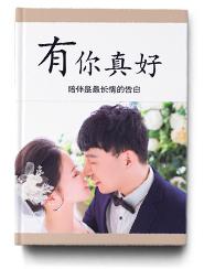浪漫爱情-硬壳照片书24P