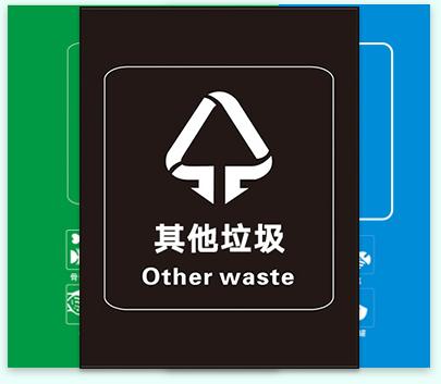 垃圾分类贴纸