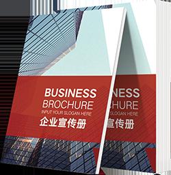 企业画册定制