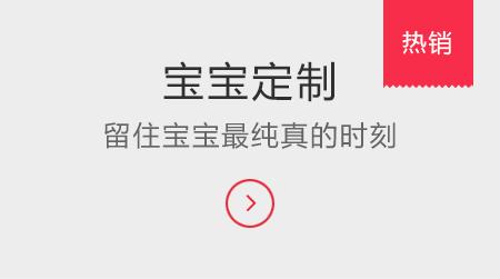 天使(shi)寶(bao)貝(bei) 點滴(di)成長 溫馨每(mei)時每(mei)刻