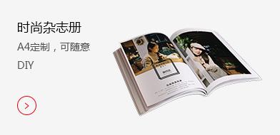 时尚杂志册