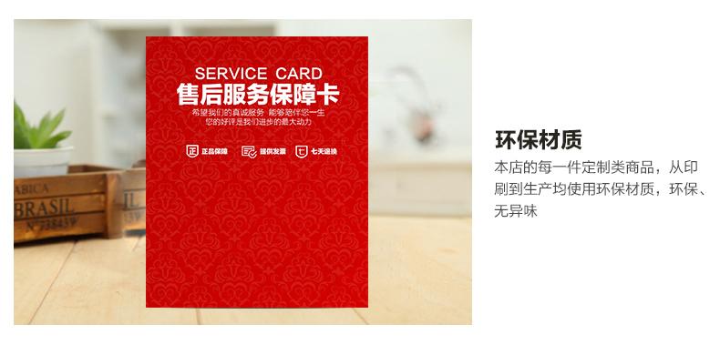 售后卡材质环保