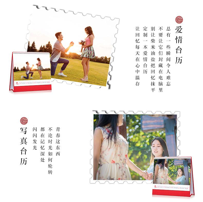 2017日历 定制台历