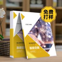 A4企業畫冊(ce) 產品(pin)宣傳冊(ce) 雜志(zhi)期刊