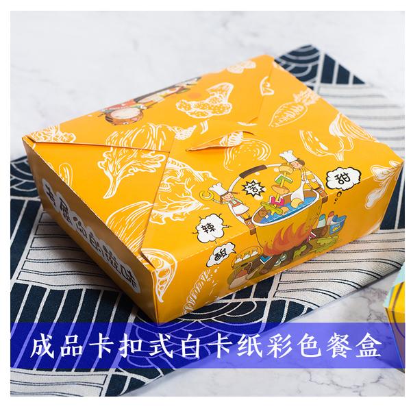 成品卡扣式白卡紙彩色餐盒