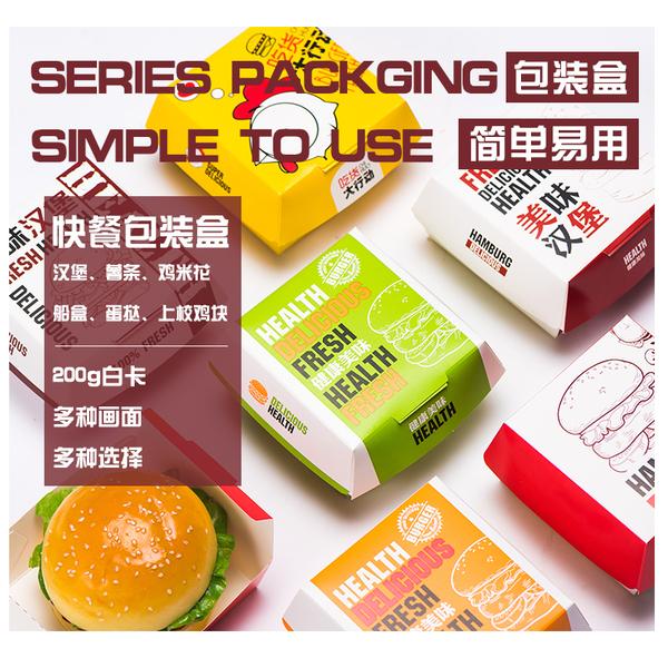 漢(han)堡盒、船盒、雞米(mi)花盒