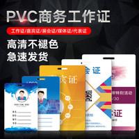 印刷定制pvc感應人像卡(ka)