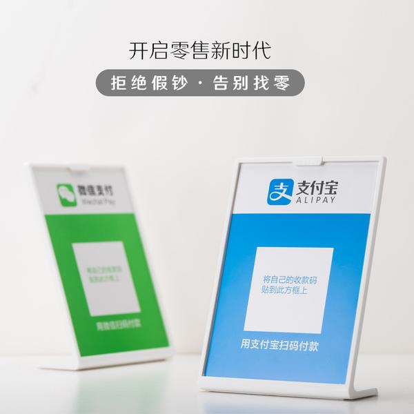 微信支付寶收款台簽(qian)