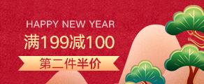 新年礼 满199减100